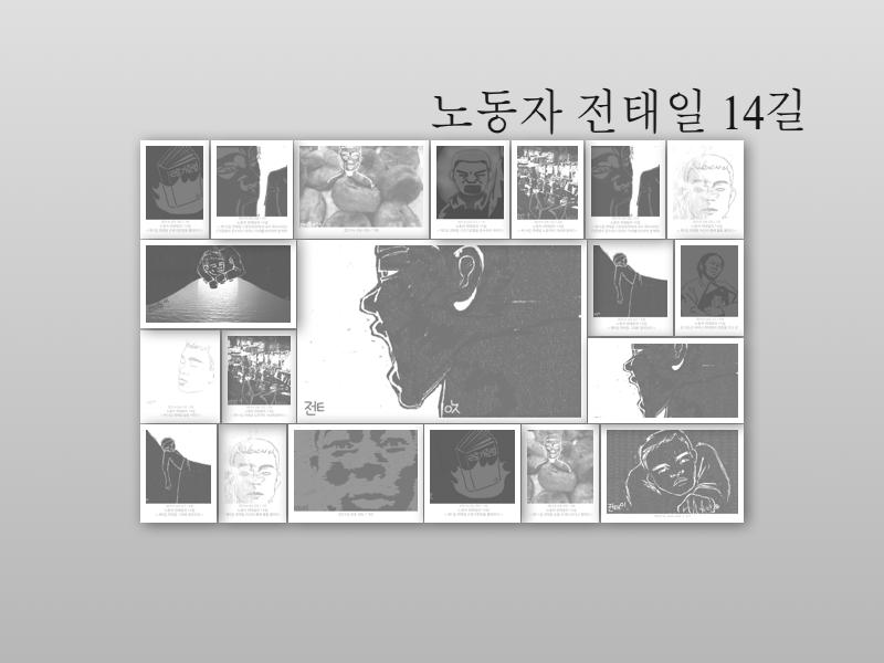 노동자 전태일 14길(설명판).png