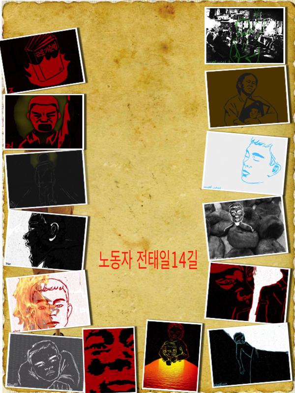 노동자 전태일 14길.png