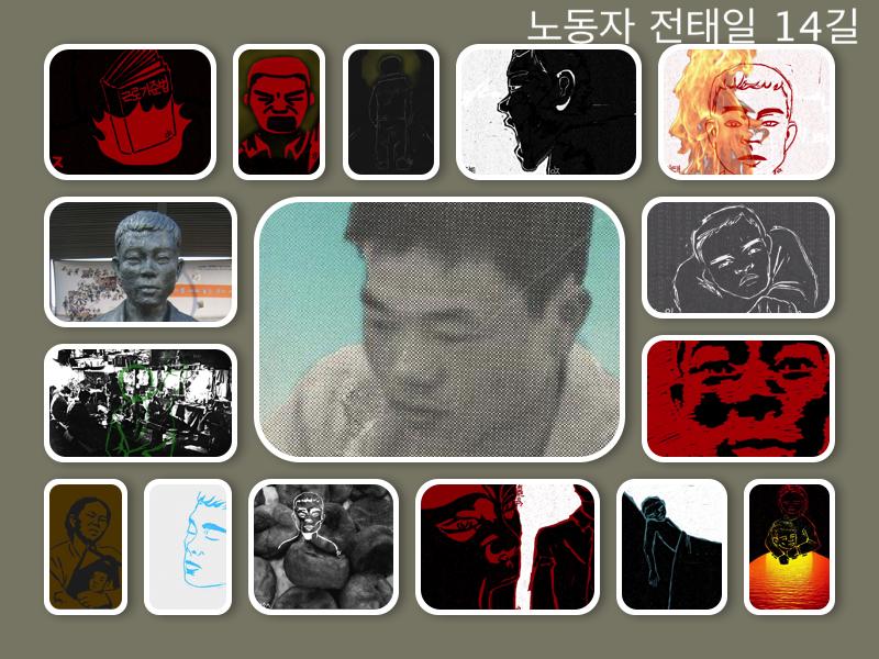 노동자전태일14길(원본-1).png