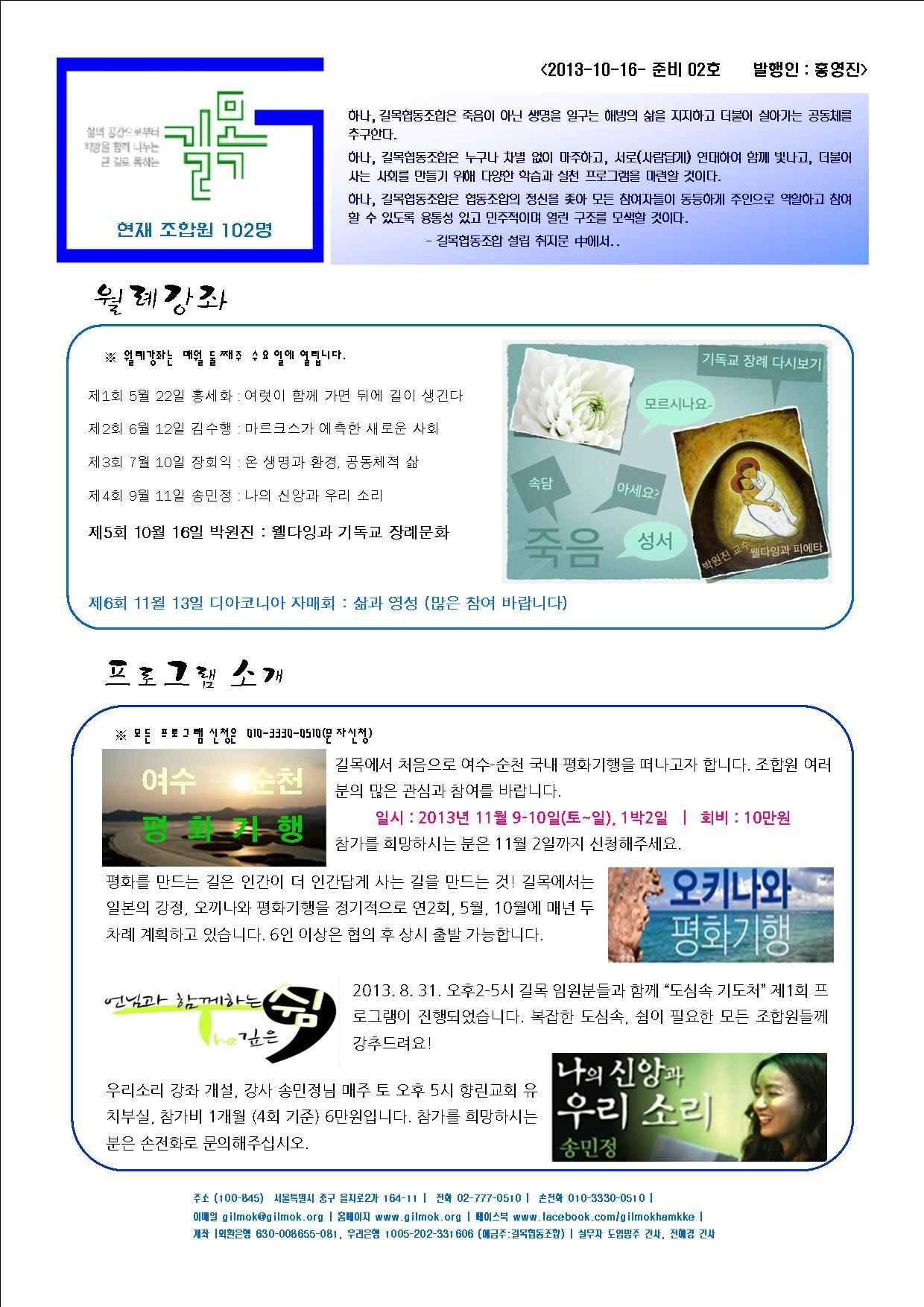 회보 준비 02호(10월 16일 발행).jpg