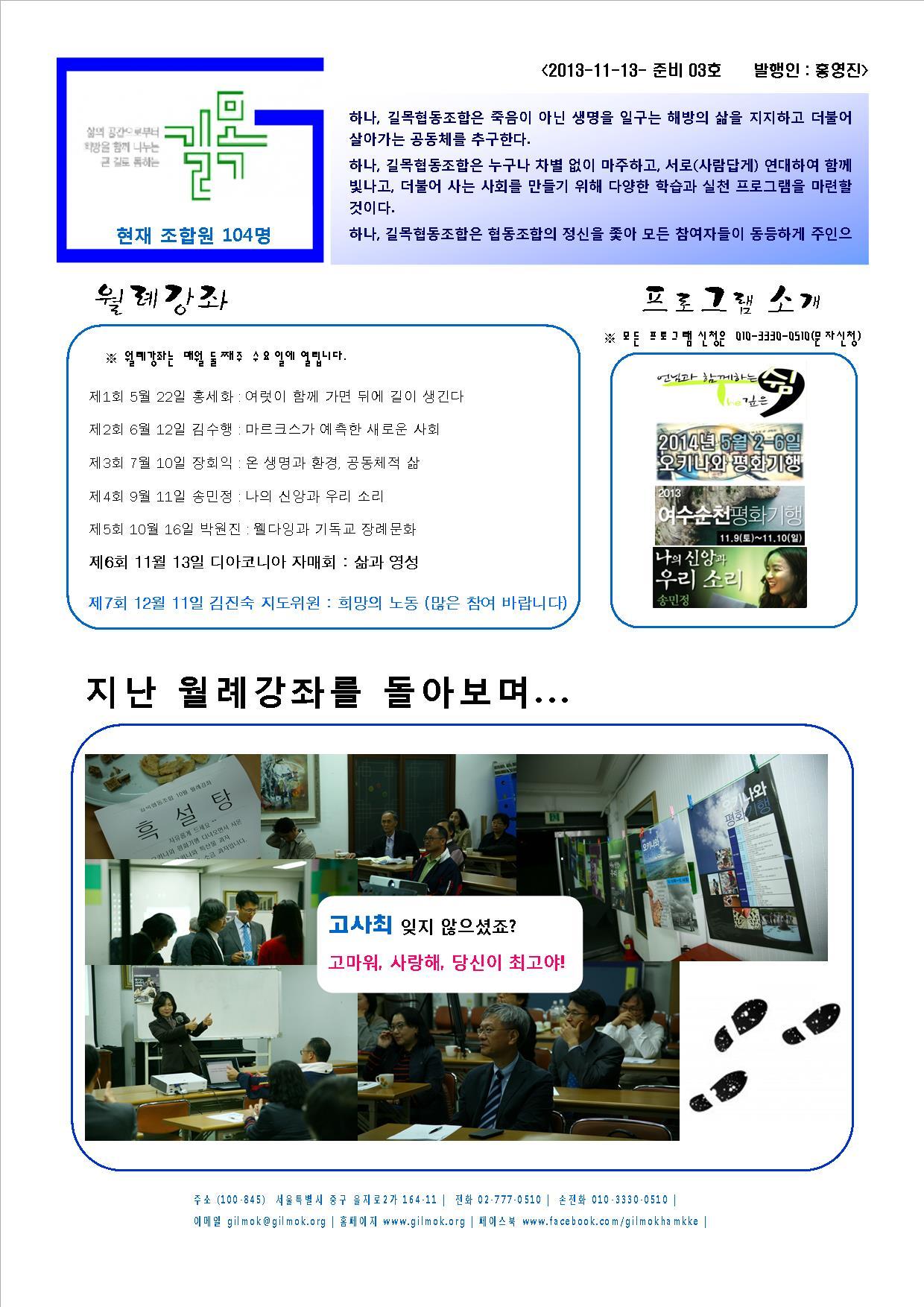 회보 준비 03호(11월 13일 발행).jpg