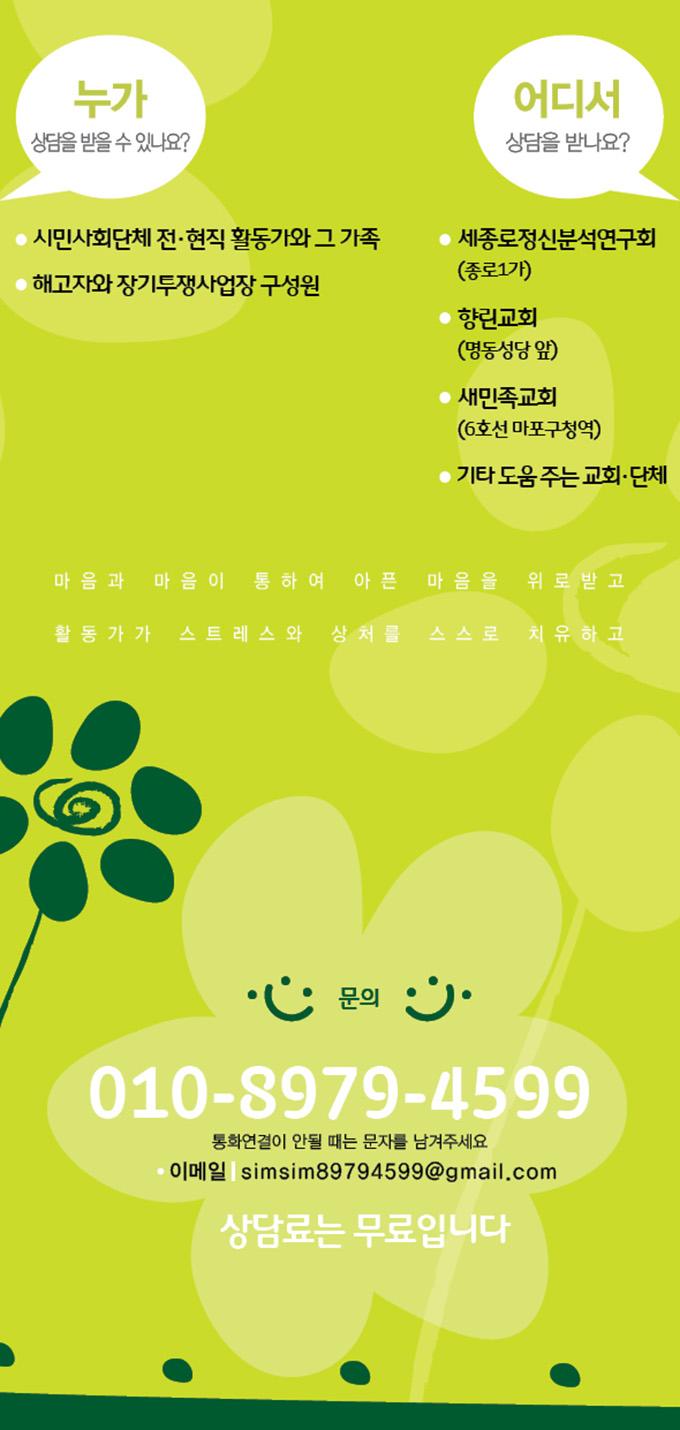 20150423_심심_리플렛_3.jpg