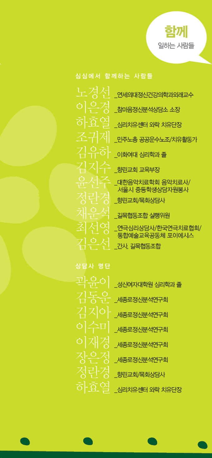 20150423_심심_리플렛_4.jpg