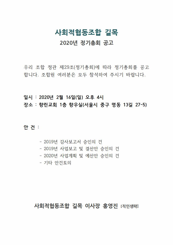 사협길목_2020 정기총회공고.jpg