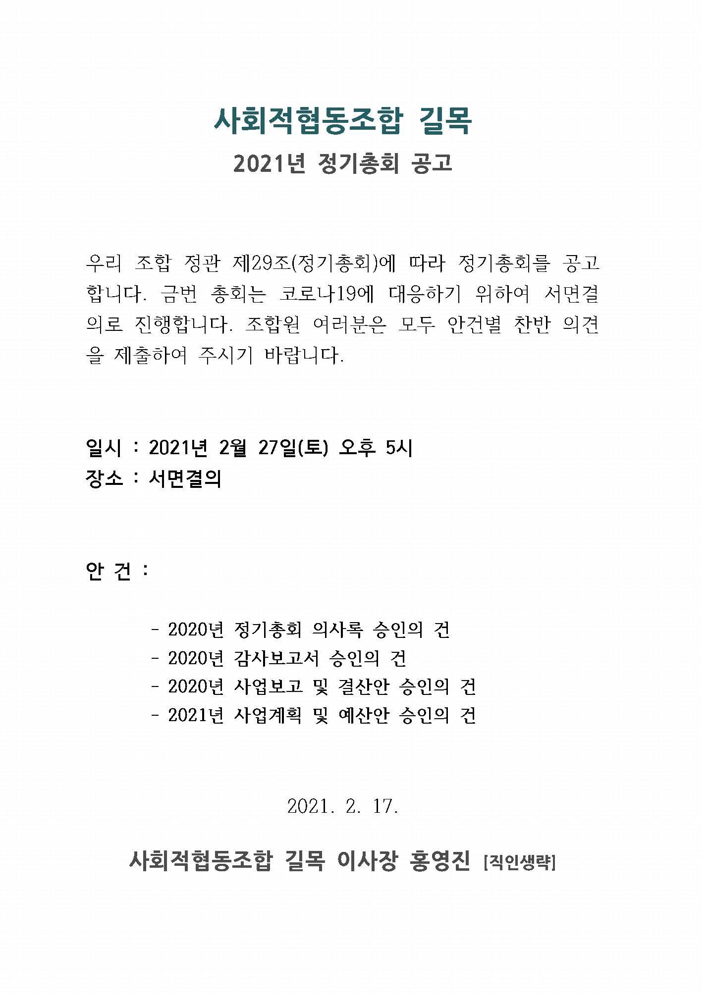 사회적협동조합 길목_2021년 정기총회 공고.jpg