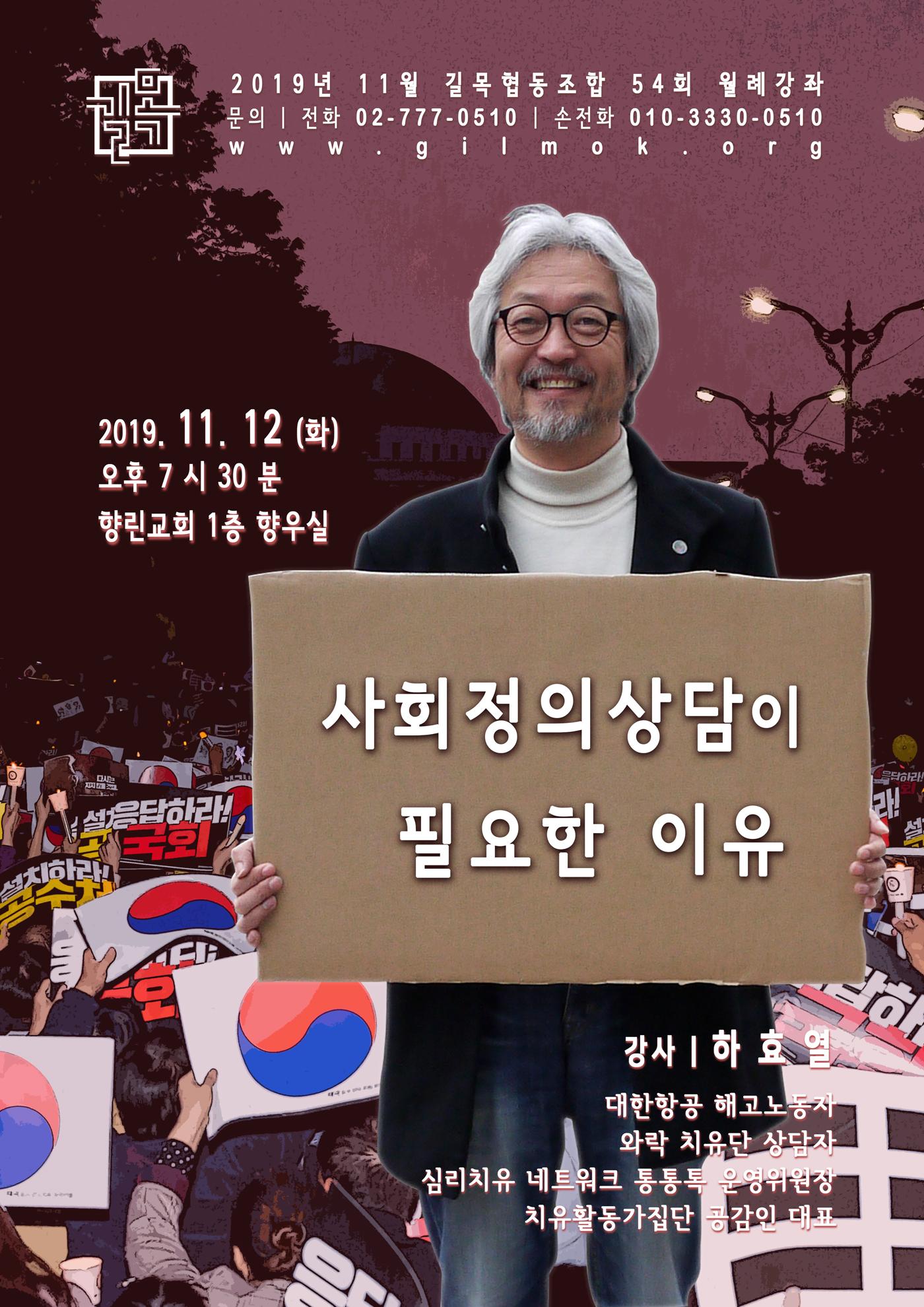 포스터_1911월례강좌_하효열_심심_1400.jpg