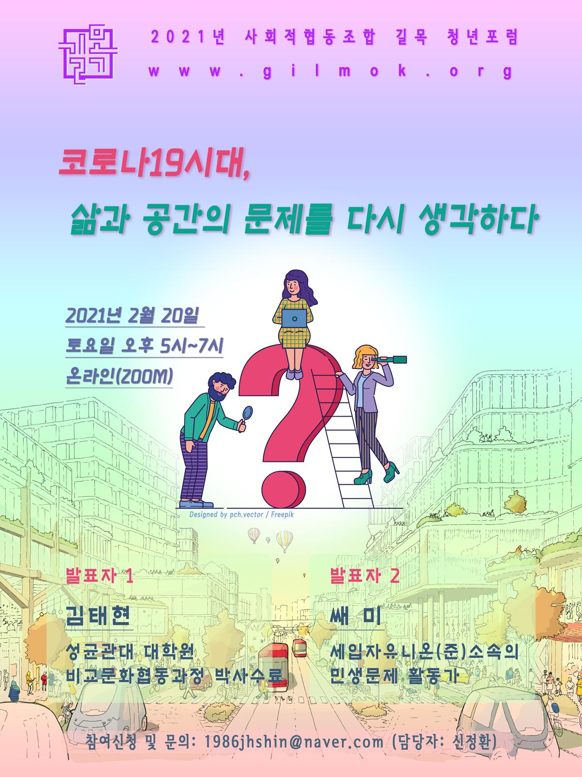 포스터_210220_청년포럼_훈민정음체.jpg