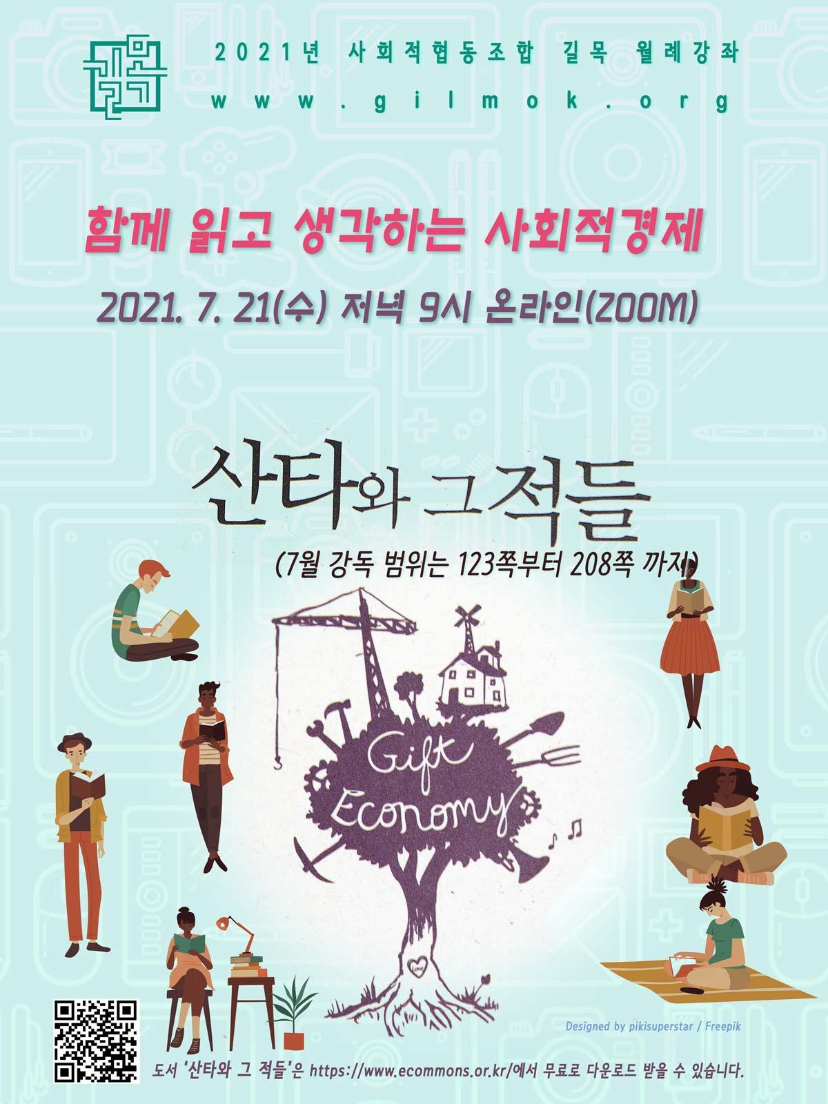 포스터_210721_월례강좌_산타와적들_3회차.jpg